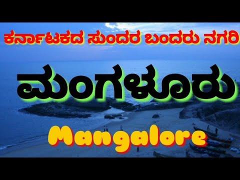 ಕರ್ನಾಟಕದ ಸುಂದರ ಬಂದರು ನಗರಿ ಮಂಗಳೂರು All About Mangalore,Dakshina Kannada