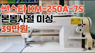 (판매완료) 썬스타 KM250A-7S 본봉사절미싱 중고…