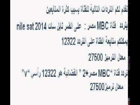 تردد قناة ام بي سي مصر Mbc Masr على جميع الاقمار الصناعية Youtube