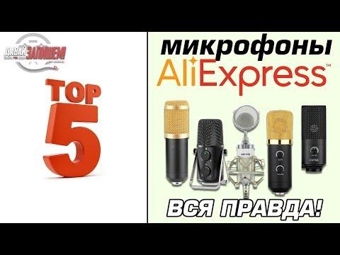 ТОП-5 микрофонов с Aliexpress