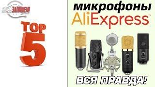 ТОП-5 мікрофонів з Aliexpress