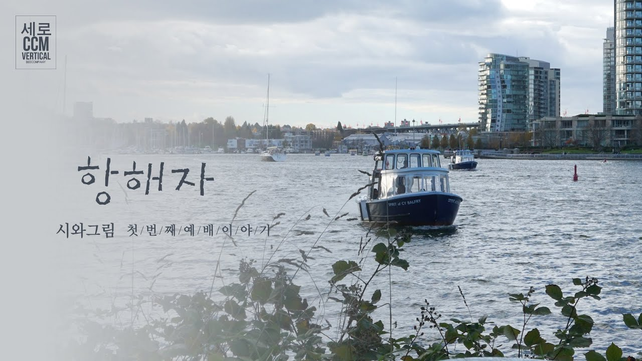 [세로CCM] 항해자 (예배이야기) by 시와그림