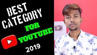 Best Category To Start Youtube Channel 2019 | Jaldi Grow Hoga 🔥