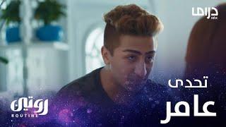 عامر يتحدى والدته ويرفض الرحيل عن المنزل
