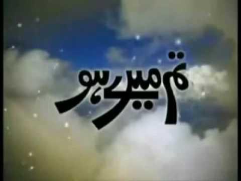 PTV Drama Tum Mere Ho OST