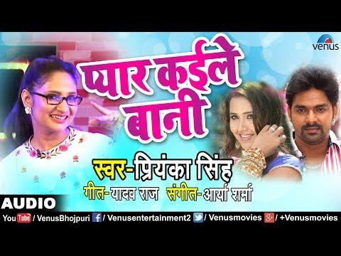 Priyanka Singh | Best Love Song | Pyaar Kaile Bani | Latest Bhojpuri Romantic Song