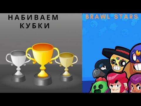 Brawl Stars – Набиваем Кубки в Захвате Кристаллов | Стрим