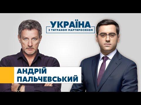 Андрій Пальчевський //