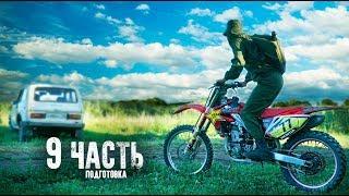 ПОДГОТОВКА К НАПАДЕНИЮ НА КОНТРАБАНДИСТОВ - 9 часть