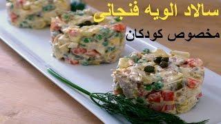 Cup Olivier Salad - Sald Olviyeh Koodak - سالاد الویه فنجانی مخصوص کودکان