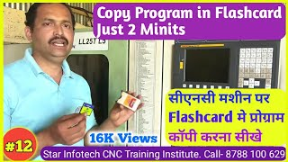 Learn CNC part 12 / How To save program in Flashcard / आओ CNC सीखे भाग 12 / Use of Flashcard on CNC