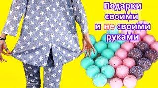 ИДЕИ ПОДАРКОВ своими руками и НЕ СВОИМИ РУКАМИ )) Бюджетные подарки