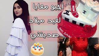اجيو معايا لعيد ميلاد صديقتي🎂 شوفو اشنو لبست.. لفة الحجاب الأكثر طلبا!