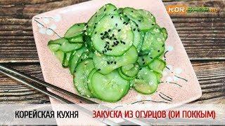 Корейская кухня: Закуска из огурцов (Ои поккым)