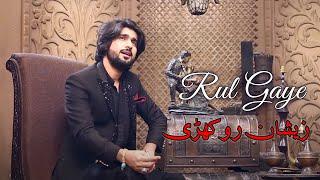 #Rul Gaye | Zeeshan Rokhri | Very Touchy Saraiki & Punjabi Song | Official Javed 4k Movies