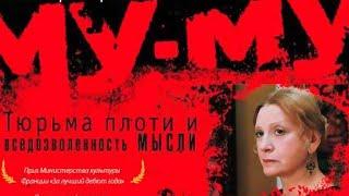 Му-Му / Фильм Юрия Грымова HD