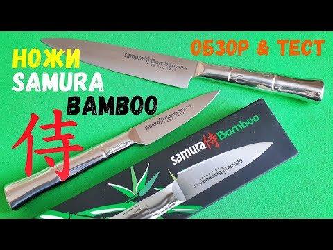Кухонные ножи Samura Bamboo. Обзор и небольшой тест ножа Самура Бамбук.