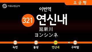 서울 지하철 3호선 밥통이로 대화~오금 풀코스 달려보아영