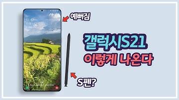 갤럭시S21 강력한 카메라 / 급 나누기 / S펜 디자인 색상 이어폰 출시일 최신 정보