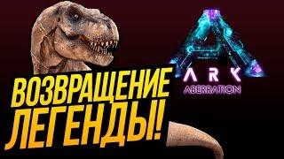 ARK: Aberration - ВОЗВРАЩЕНИЕ ЛЕГЕНДЫ! - ПЕРВЫЙ ВЗГЛЯД ОТ ШИМОРО!