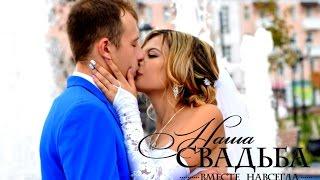 Наша свадьба ----- Вместе и навсегда-----