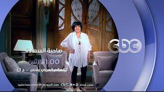 انتظرونا الاثنين 28 ديسمبر .. وحلقة خاصة بعنوان العالم العربي يغني ج 1 مع صاحبة السعادة