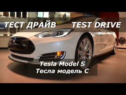 тест драйв тесла модель s видео