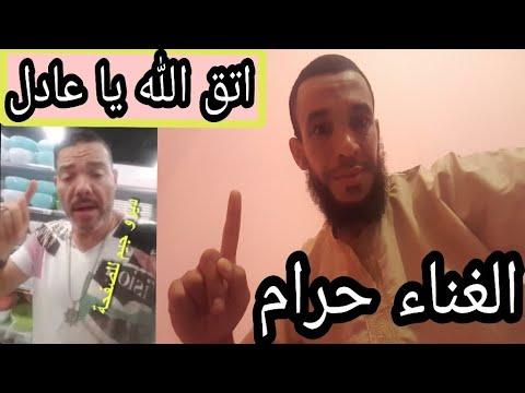 الغناء حلال' رد على عادل الميلودي