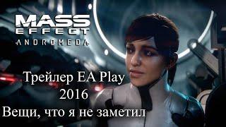 Вещи, которые я пропустил при разборе трейлера Mass Effect Andromeda EA Play 2016