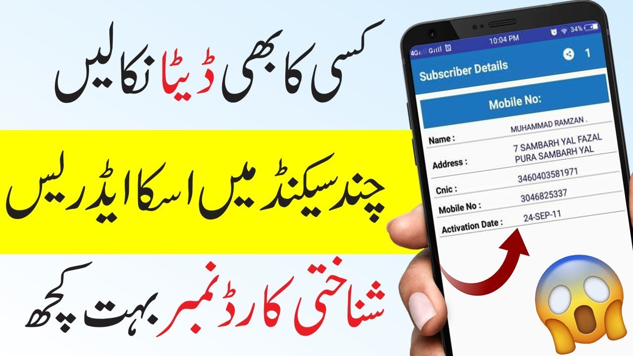 Pakdata Toolkit New App Nadra Database 2018 - YouTube