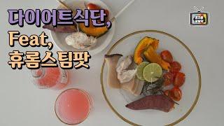 휴롬스팀팟 sc-b01fmg으로 만드는 다이어트식단 |…