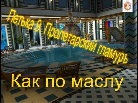 Петька 9 Пролетарский ГламурЪ