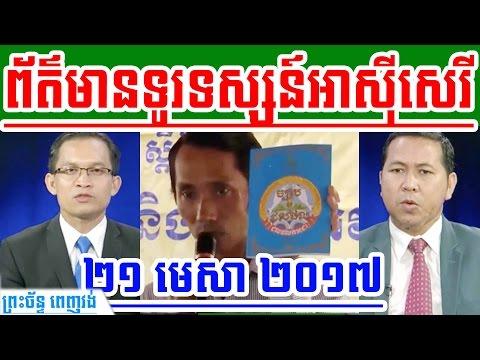 RFA Khmer TV News Today On 21 April 2017 | Khmer News Today 2017