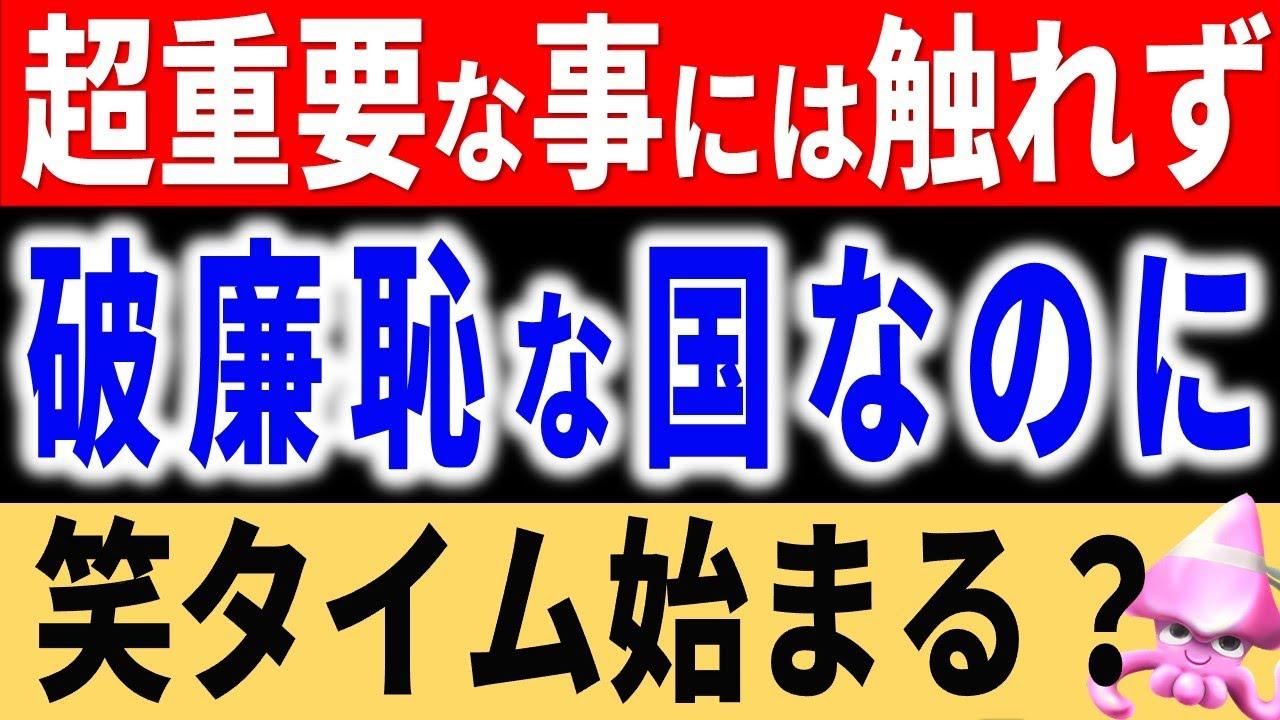 """ナーニオー言うのか?韓国がオフレコ食事会で全力反日。""""非外交的""""で""""無礼""""全てブーメランで振り返ってくる韓国の破廉恥な外交とは?【令和のスルメ】"""
