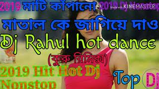 DJ 2019 2020 New nonstop matal dance hard bass comady Dailoge নাচতে নাচতে নেশা কেটে যাবে