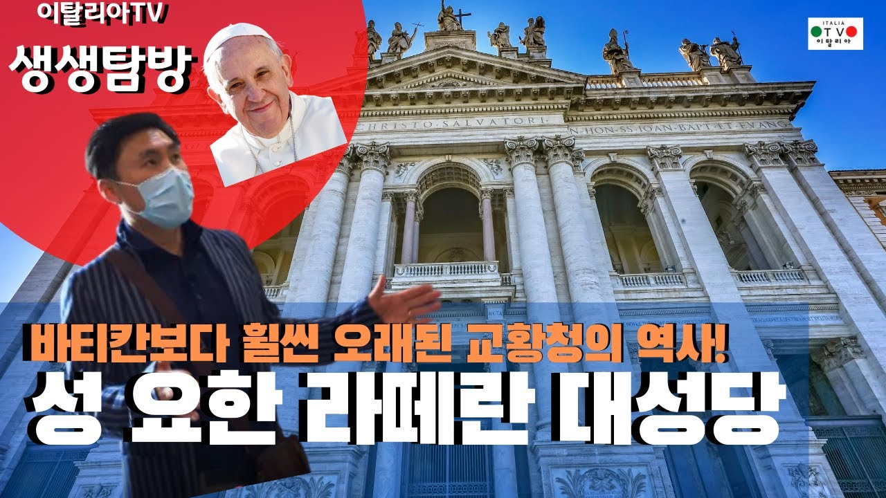 [성당백선-01편] 성 요한 라떼란 대성당 - 바티칸이전의 교황청, 세계최초의 성당! Basilica di San Giovanni in Laterano