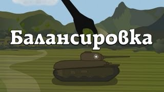 Мультик про танки. Эпизод 2:  Балансировка