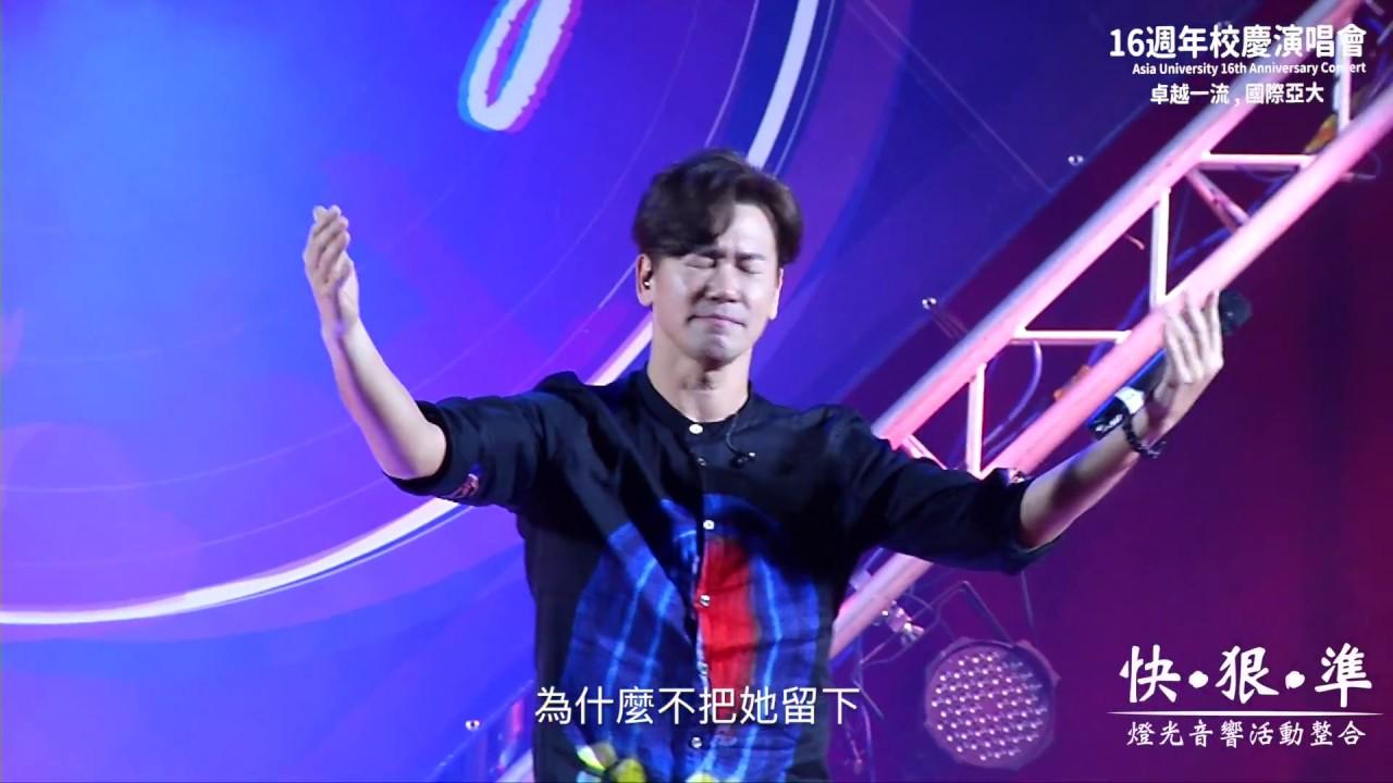 20170316亞洲大學校慶演唱會-李聖傑-你那麼愛他