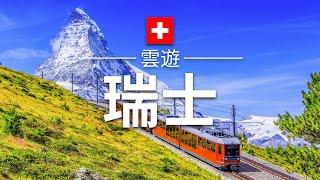 【瑞士】旅遊  瑞士必去景點介紹 | 歐洲旅遊 | Switzerland Travel | 雲遊