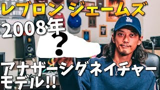 【New Kicks/スニーカー】レブロン・ジェームズのアナザーシグネイチャーモデル!!
