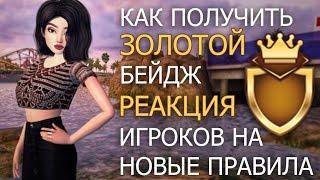 НОВЫЕ ПРАВИЛА конкурс мод Авакин Лайф, реакция игроков, как выиграть золотой значок Avakin Life
