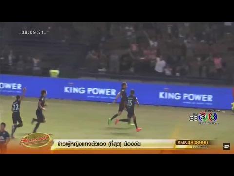 เรื่องเล่าเช้านี้ ผลการแข่งขันฟุตบอลไทยลีก นัดเปิดฤดูกาล 2017