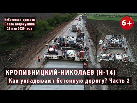 #1.2 Трасса КРОПИВНИЦКИЙ-НИКОЛАЕВ.