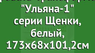 Кровать-трансформер Ульяна-1 серии Щенки, белый, 173х68х101,2см (Антел) обзор Щ/ТР/У1/Бел