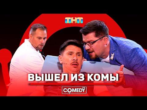 Камеди Клаб Новый сезон Харламов Батрутдинов Иванов «Вышел из комы»