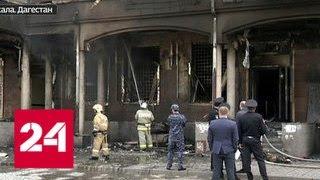 В Махачкале в магазине с  боеприпасами произошел пожар - Россия 24