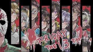 【Friday the 13th: The Game コラボ】地獄へようこそ!キャンプ場から脱出せよ!【アルス・アルマル/にじさんじ】