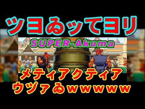 [ウヅァ杉] S-Akuma(真・豪鬼) - SUPER STREET FIGHTER II X for Matching Service
