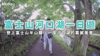 【日本旅遊攻略】一探富士山周邊美景!河口湖一日遊(東京出發)⎜KKday