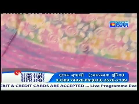 Udyog Pati Pratibha ( MEGHDOMORU BOUTIQUE ) CTVN Programme on APRIL 23, 2018 At 11.00 am